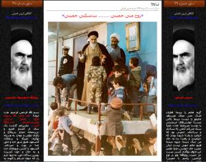 انقلابیترین خمینی